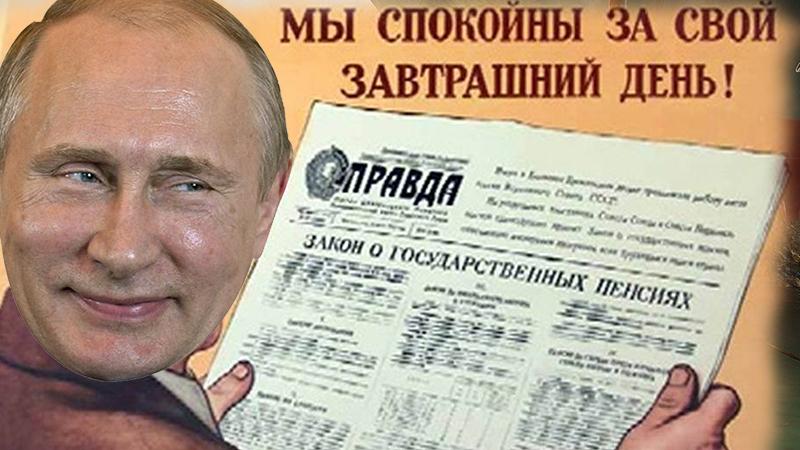 пенсионная реформа от путина